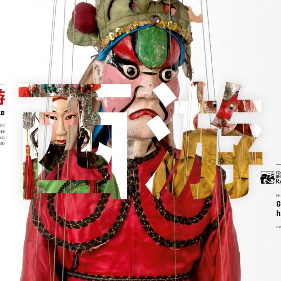 """Presentazione mostra """"Viaggio in Occidente –Marionette e burattini della tradizione cinese nella collezione Mario e Giorgio Pasotti"""""""